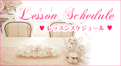 Lesson Schedule レッスンスケジュール